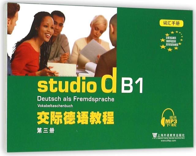 交際德語教程(第3冊詞彙手冊)