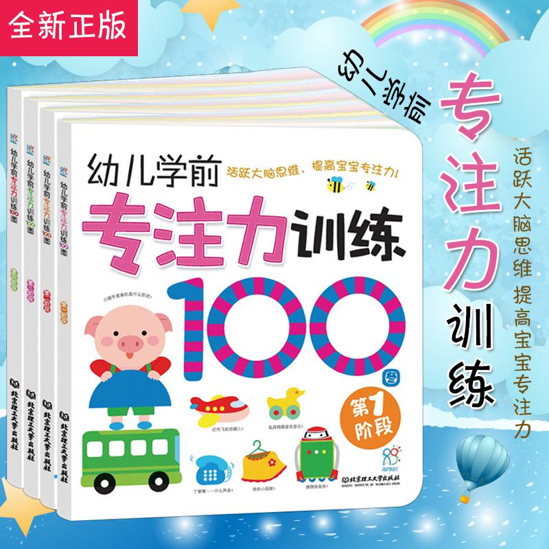 幼儿学前专注力训练100图(共4册)