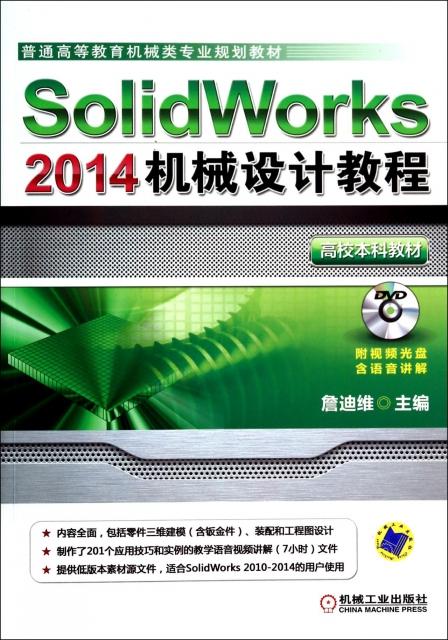 SolidWorks2014機械設計教程(附光盤普通高等教育機械類專業規劃教材)
