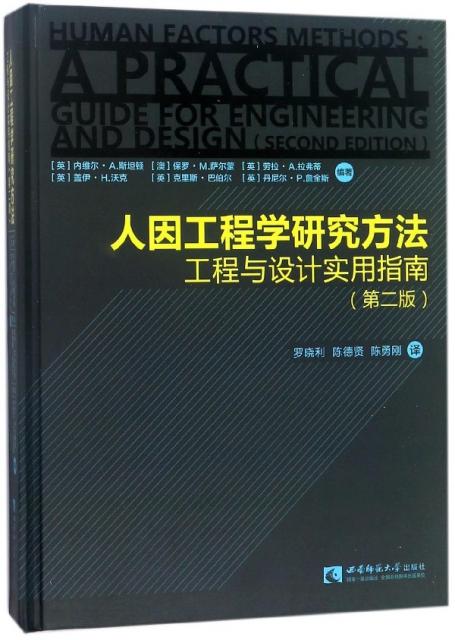 人因工程學研究方法(