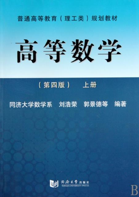 高等數學(第4版上普通高等教育理工類規劃教材)