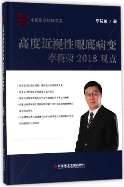 高度近視性眼底病變李筱榮2018觀點(精)/中國醫學臨床百家