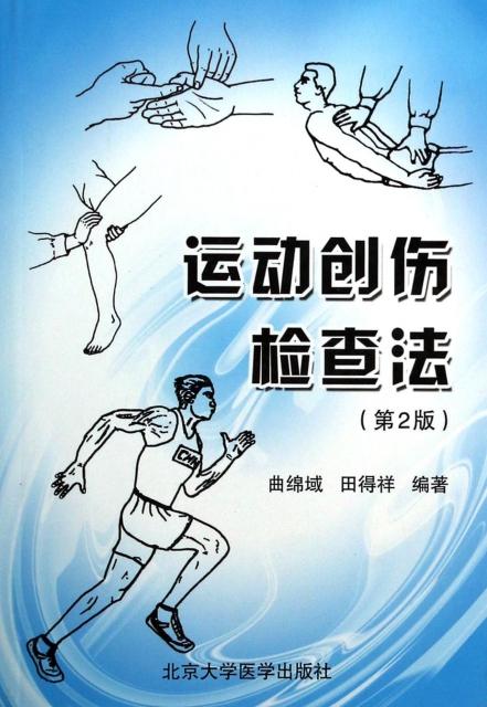 運動創傷檢查法(第2版)