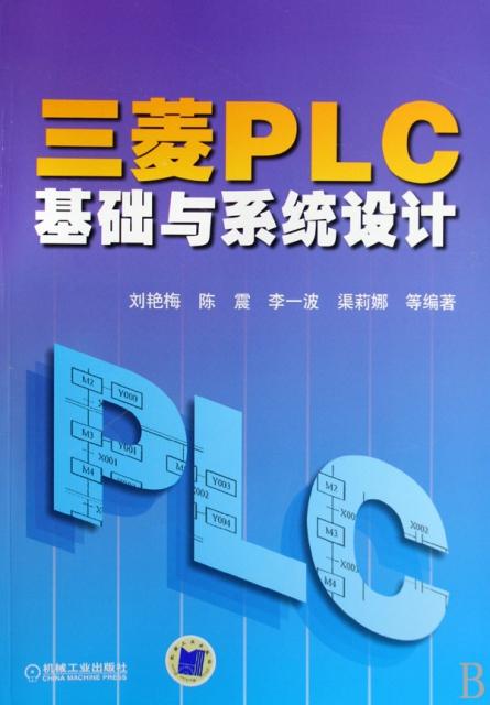 三菱PLC基礎與繫統設計
