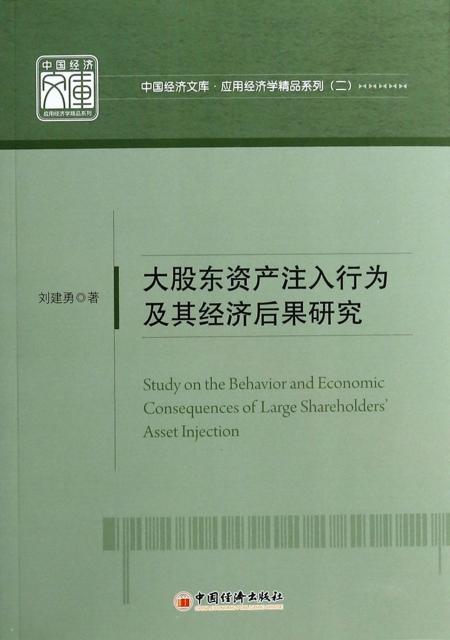 大股東資產注入行為及其經濟後果研究/應用經濟學精品繫列/中國經濟文庫