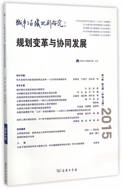 城市與區域規劃研究(