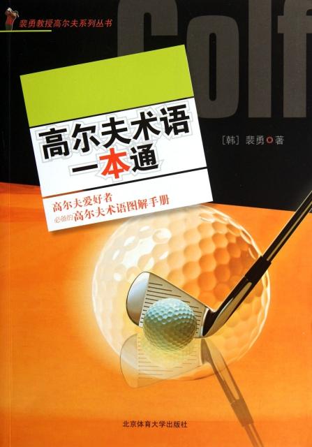 高爾夫術語一本通/裴勇教授高爾夫繫列叢書
