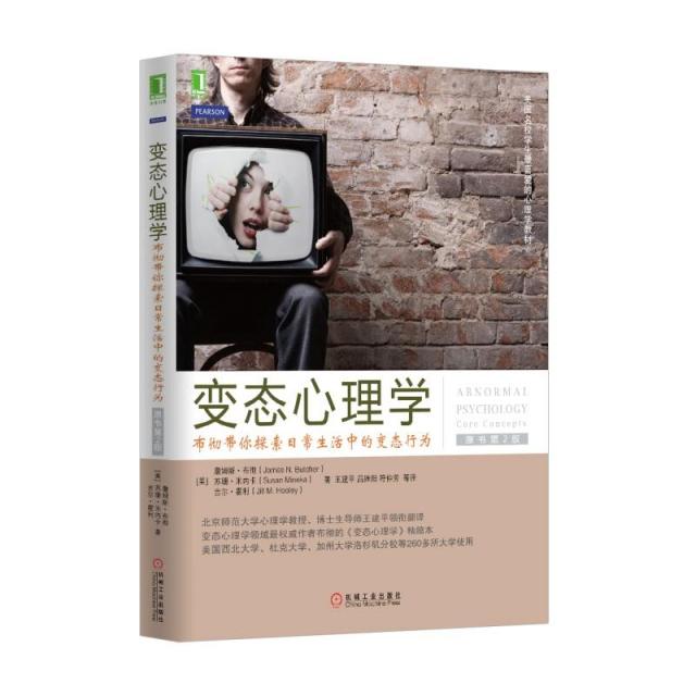 變態心理學(布徹帶你探索日常生活中的變態行為原書第2版美國名校學生最喜愛的心理學教材)