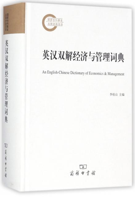 英漢雙解經濟與管理詞典(精)
