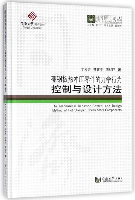 硼鋼板熱衝壓零件的力學行為控制與設計方法(精)/同濟博士論叢