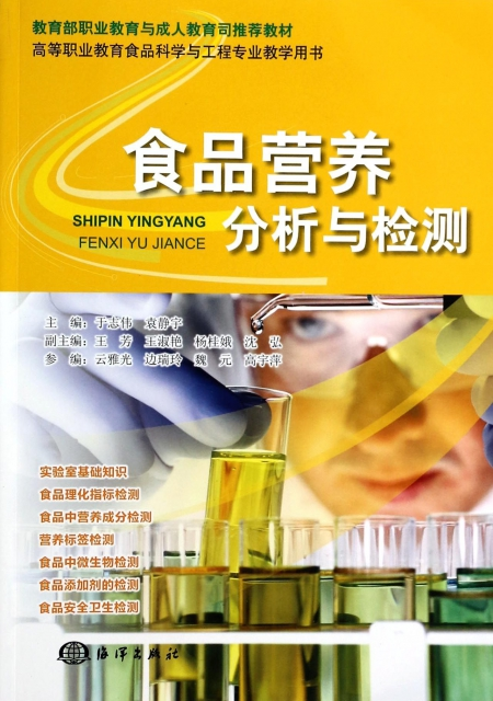 食品營養分析與檢測(高等職業教育食品科學與工程專業教學用書)