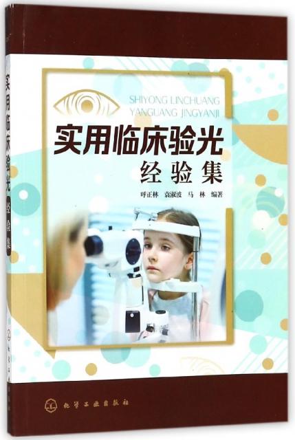 實用臨床驗光經驗集