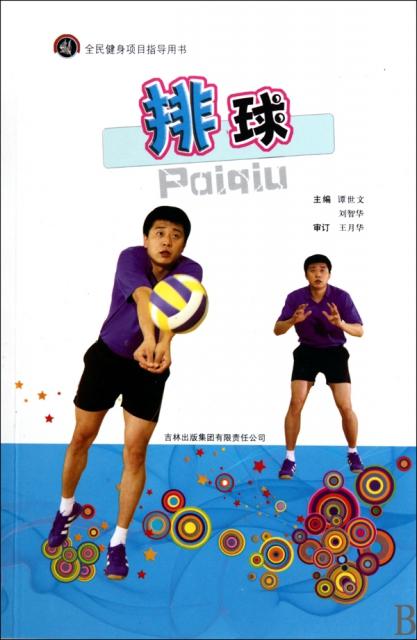 排球(全民健身項目指導用書)