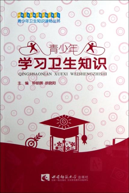 青少年學習衛生知識/青少年衛生知識讀物叢書