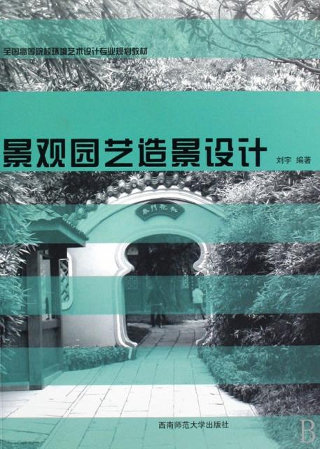 景觀園藝造景設計(全