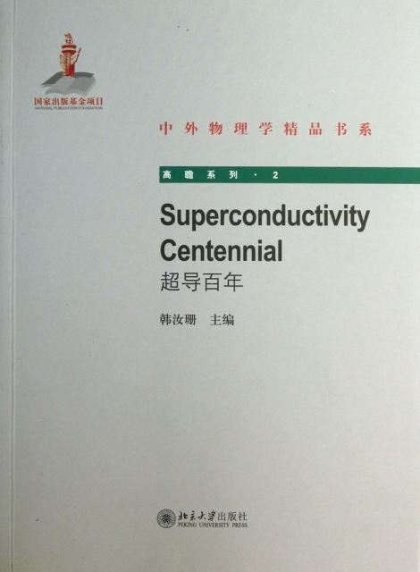 超導百年/高瞻繫列/中外物理學精品書繫
