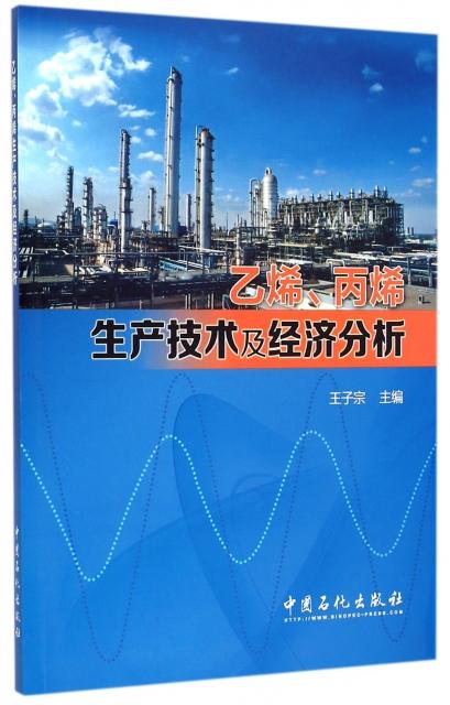 乙烯丙烯生產技術及經