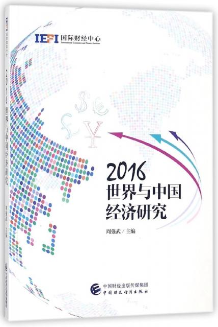 2016世界與中國經