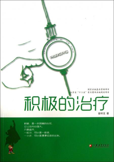 積極的治療/積極心理學叢書