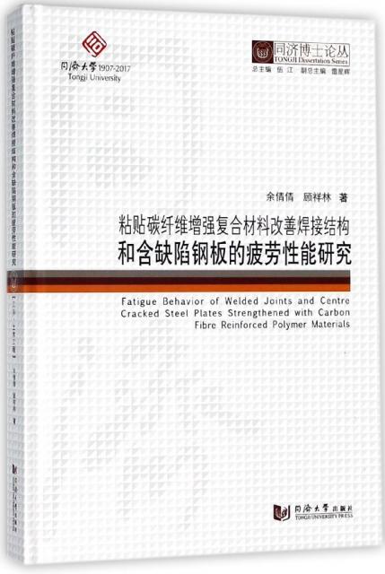 粘貼碳纖維增強復合材料改善焊接結構和含缺陷鋼板的疲勞性能研究(精)/同濟博士論叢