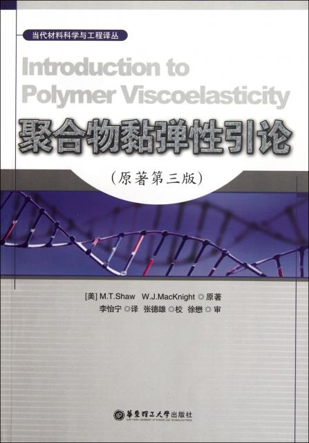 聚合物黏彈性引論(原