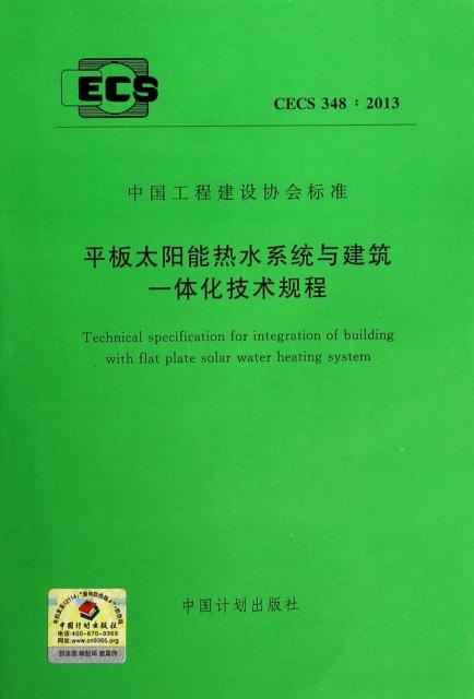 平板太陽能熱水繫統與建築一體化技術規程(CECS348:2013)/中國工程建設協會標準