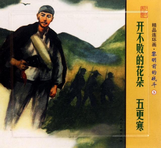 黎明前的戰鬥(3共2冊)/精品連環畫