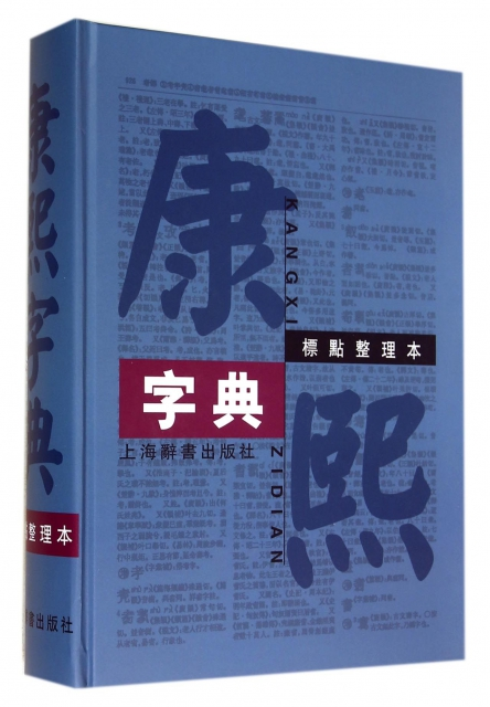 康熙字典(标点整理本