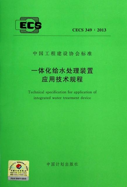 一體化給水處理裝置應用技術規程(CECS349:2013)/中國工程建設協會標準