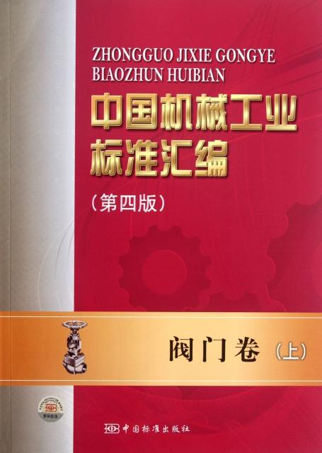 中國機械工業標準彙編(閥門卷上第4版)