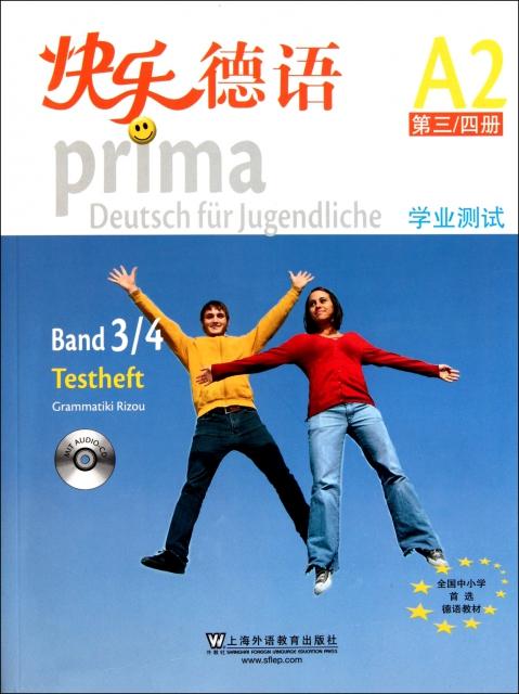 快樂德語(附光盤A2第34冊學業測試)