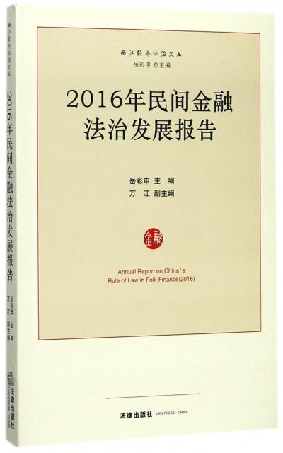 2016年民間金融法治發展報告/兩江經濟法治文叢