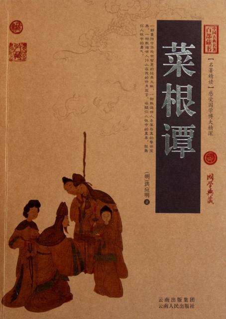 菜根譚/中國古典名著百部藏書