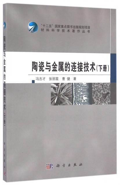 陶瓷與金屬的連接技術(下)/材料科學技術著作叢書