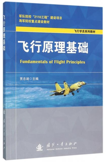 飛行原理基礎(飛行學員繫列教材)