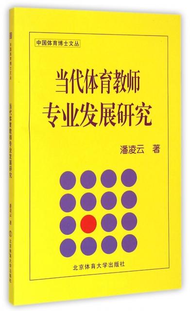 當代體育教師專業發展研究/中國體育博士文叢
