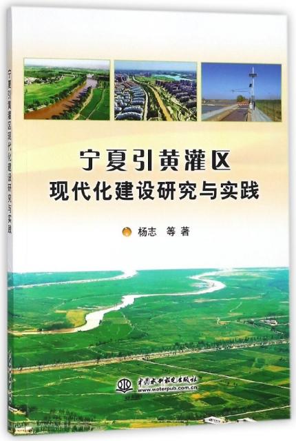 寧夏引黃灌區現代化建設研究與實踐