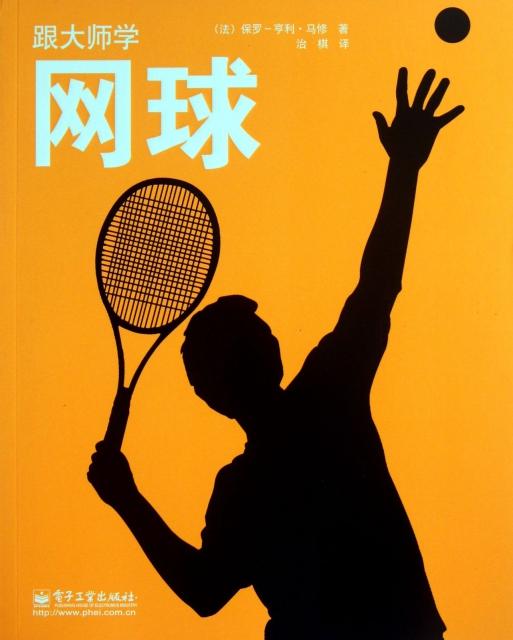 跟大師學網球