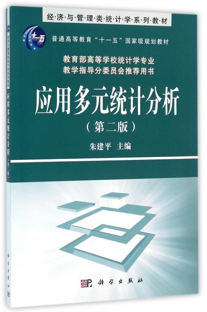 應用多元統計分析(第2版經濟與管理類統計學繫列教材普通高等教育十一五國家級規劃教材)