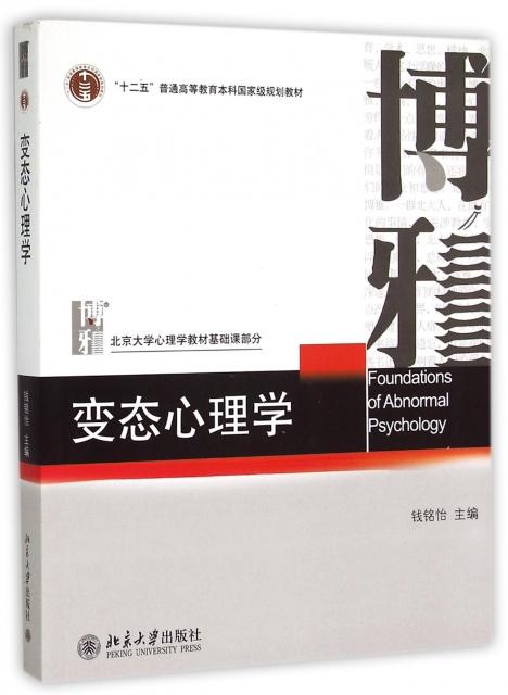 變態心理學(十二五普通高等教育本科國家級規劃教材)