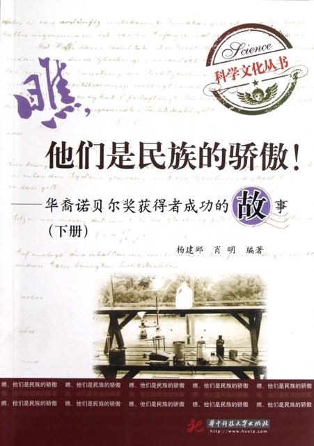 瞧他們是民族的驕傲--華裔諾貝爾獎獲得者成功的故事(下)/科學文化叢書