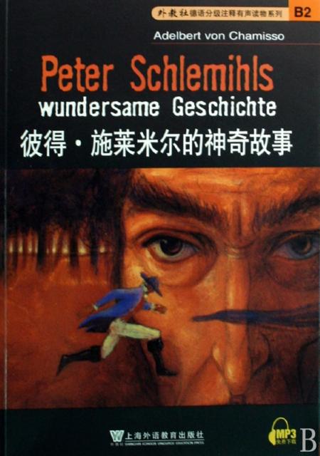 彼得·施萊米爾的神奇故事/外教社德語分級注釋有聲讀物繫列