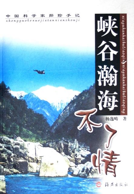 峽谷瀚海不了情/中國科學家探險手記