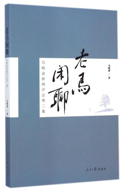 老馬閑聊(馬曉途新聞評論第2集)