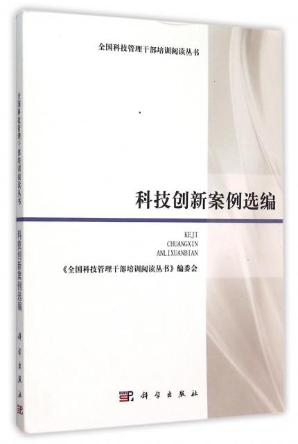 科技創新案例選編/全國科技管理干部培訓閱讀叢書