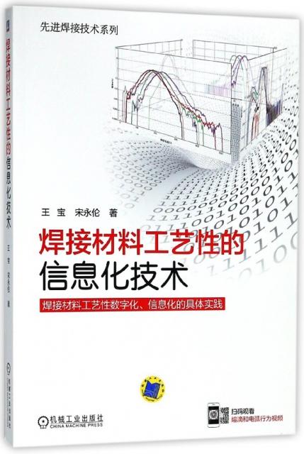 焊接材料工藝性的信息化技術/先進焊接技術繫列