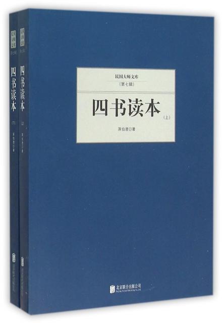 四書讀本(上下)/民國大師文庫