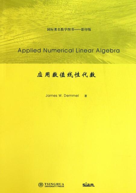 應用數值線性代數(國際著名數學圖書影印版)
