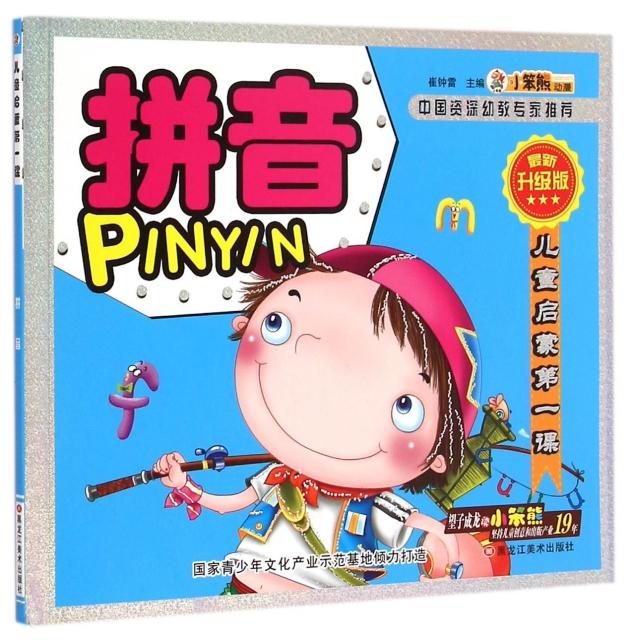 拼音(最新升級版)/兒童啟蒙第一課