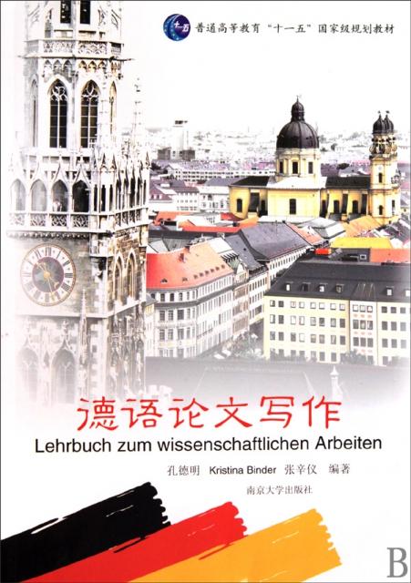 德語論文寫作(普通高等教育十一五國家級規劃教材)